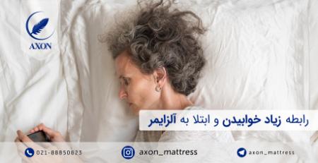خواب زیادو ابتلا به آلزایمر