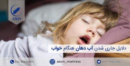 دلایل جاری شدن آب دهان هنگام خواب